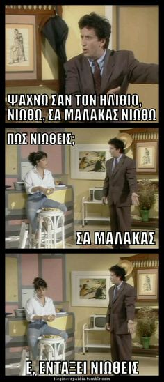 Απαραδεκτοι ,forever. Funny Greek Quotes, Greek Memes, Funny Quotes, Tv Funny, Stupid Funny Memes, Funny Facts, Funny Images, Funny Pictures, Are You Serious