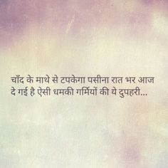 Poetry Quotes, Hindi Quotes, Qoutes, Heart Touching Lines, Heart Touching Shayari, Good Thoughts Quotes, Love Quotes, Blind Love, Urdu Shayri