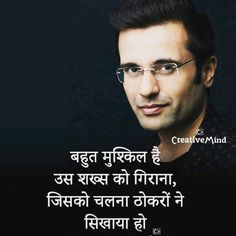 135 Motivational Quotes In Hindi - Page 3 of 31 - QuotesPost Motivational Picture Quotes, Inspirational Quotes Pictures, Quotes In Hindi Attitude, Sandeep Maheshwari Quotes, Marathi Quotes, Desi Quotes, Diwali Quotes, Chanakya Quotes, Gulzar Quotes