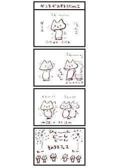 にゃんこま漫画712