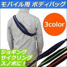 モバイル用ボディバッグ (全3色) 上海問屋 DN-10563 [メ04]【楽天市場】