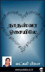 Naadhaswara Oosaiyiley - Tamil eBook