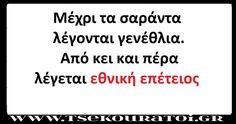 Funny Greek, Greek Quotes, Happy Birthday, Birthday Cake, Laughter, Jokes, Blog, Life, Facebook