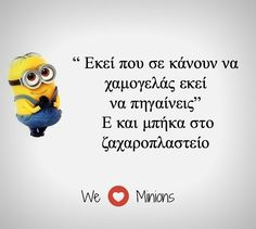 We Love Minions, Jokes Quotes, Memes, Minion Jokes, One Night Stands, Greek Quotes, English Quotes, Funny Jokes, Lol