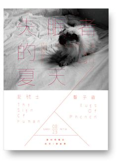 Gig posters by Taipei-based (Taiwan) designer Sawada Chen.