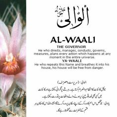 Al Asma Ul Husna 99 Names Of Allah God. The 99 Beautiful Names of Allah with Urdu and English Meanings. Islamic Love Quotes, Muslim Quotes, Islamic Inspirational Quotes, Religious Quotes, Allah God, Allah Islam, Islam Quran, Allah Quotes, Quran Quotes