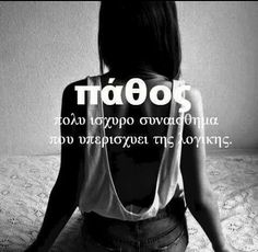 Movie Quotes, Book Quotes, Wisdom Quotes, Life Quotes, Feeling Loved Quotes, Greek Words, Quotes And Notes, Greek Quotes, Wise Words
