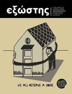 #issue948 #new #season #issue #cover #exostis #weekly #free #press #thessaloniki #greece #exostispress #socialcrisis #society #greekpoverty #homeless #exostismedia #2013 www.exostispress.gr @exostis_press Thessaloniki, Cover Pages, Greece, Seasons, Greece Country, Seasons Of The Year