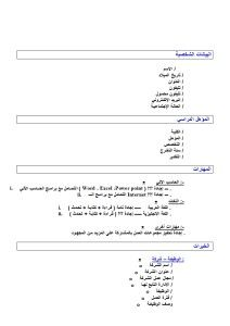 Arabic Cv 009 Cv Template Word Cv Template Words