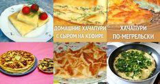 Хачапури - быстрые и простые рецепты для дома на любой вкус: отзывы, время готовки, калории, супер-поиск, личная КК