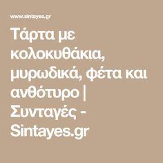 Τάρτα με κολοκυθάκια, μυρωδικά, φέτα και ανθότυρο   Συνταγές - Sintayes.gr Feta, Math Equations, Pies