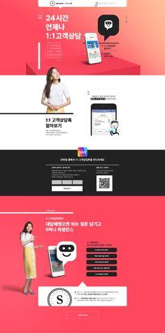 #2018년7월3주차 #ssg #언제나1대1고객상담 ssg.com Design Your Own Website, Event Banner, Promotional Design, Event Page, Mobile Design, Sales And Marketing, Web Design Inspiration, Design Reference, Editorial Design