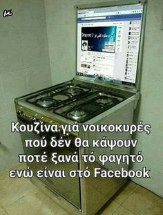 Funny Greek Quotes, Funny Quotes, English Quotes, Funny Pictures, Jokes, Humor, Funny Stuff, Wallpaper, Furniture