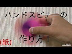 ハンドスピナーの作り方!(紙) ひがチャンネル - YouTube