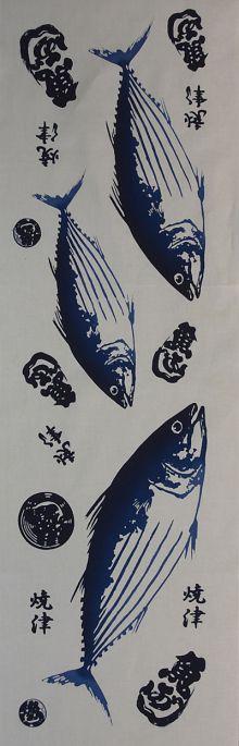 Japanese washcloth, Tenugui 静岡県 焼津市のカツオの手ぬぐい bonitos