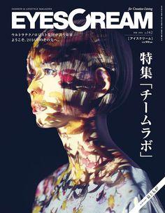最上もが×チームラボ 雑誌『EYESCREAM』表紙