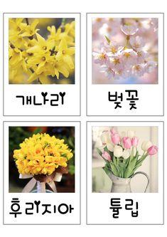 아들냄 유천 자료 요청하길래이왕 만드는거 제대로 만들자 해서 만드는김에이웃분들께도 공유합니다 ^^ 프... Spring Art, Spring Crafts, Diy And Crafts, Crafts For Kids, Learn Korean, Holidays And Events, Art For Kids, Glass Vase, Table Decorations