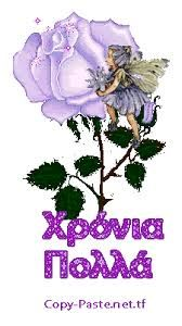 Αποτέλεσμα εικόνας για χρονια πολλα για τη γιορτη σου Happy Name Day Wishes, E Cards, Birthdays, Happy Birthday, Flowers, Paracord, Quotes, Rest, Messages