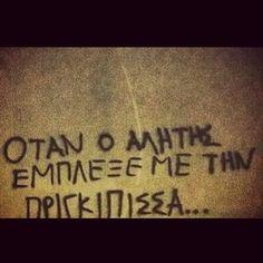 Όταν ο αλήτης έμπλεξε με την πριγκίπισσα ✨ #greekquotes #greekposts #greekquote #greekpost