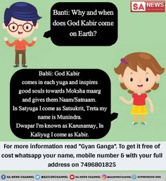 Gyan ki bate Kabir is supreme God. Saving Your Marriage, Save My Marriage, Marriage Advice, Sa News, Cool Optical Illusions, Hindi Quotes Images, Maid Of Honor Speech, Gita Quotes, Spirituality Books