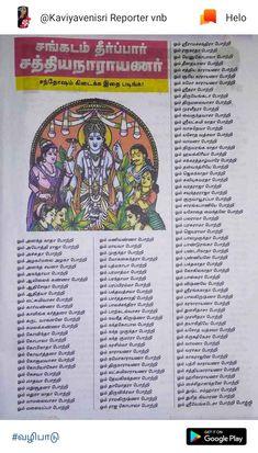 Vedic Mantras, Hindu Mantras, Spiritual Thoughts, Spiritual Quotes, Krishna Mantra, Lord Balaji, Hindu Rituals, Gita Quotes, Lord Murugan
