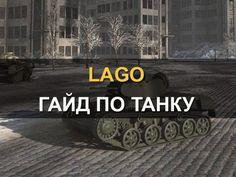 Гайд по шведскому СТ IV уровня LAGO https://tankwg.ru/gayd-po-shvedskomu-st-iv-urovnya-lago/  Появление шведской ветки в WoT ждали с нетерпением, уж очень интересные обещали топовые машины. В результате им было уделено огромное внимание, а про низкоуровневую технику совершенно забыли. Хотя у шведов есть интересные танки на низких уровнях. Первым средним танком в шведской ветке является Lago. Он занимает четвертую позицию в дереве развития, и вряд ли вы […]