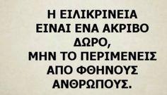 Greek Quotes, Aquarius, Life Is Good, Sayings, Words, Goldfish Bowl, Aquarium, Lyrics, Life Is Beautiful