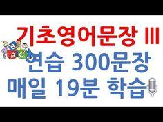 영어회화, 기초영어문장 III 연습 300문장, 19분 - YouTube English Study, Vocabulary, Education, Learning, Youtube, Studying, Korean, Korean Language, Study