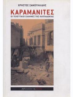 ΚΑΡΑΜΑΝΙΤΕΣ - ΟΙ ΤΕΛΕΥΤΑΙΟΙ ΕΛΛΗΝΕΣ ΤΗΣ ΚΑΠΠΑΔΟΚΙΑΣ - halfprice-books