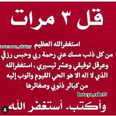 Calligraphy Quotes Love, Quran Quotes Love, Quran Quotes Inspirational, Islamic Love Quotes, Muslim Quotes, Religious Quotes, Arabic Quotes, Words Quotes, Islam Beliefs