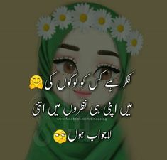 Urdu Funny Quotes, Cute Funny Quotes, Girly Quotes, Jokes Quotes, Urdu Thoughts, Funny Thoughts, Crazy Girls, Girls Be Like, Deep Words