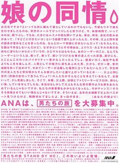 maborok: ANA 新聞広告 Deconstruction, Typography Logo, Layout Design, Texts, Advertising, Banner, Messages, Graphic Design, Writing