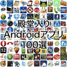 100 Android アプリ
