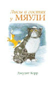 Джудит Керр - Лисы в гостях у Мяули обложка книги