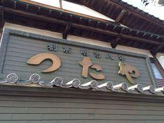Kasama, Ibaraki Japan   つたや  笠間稲荷神社