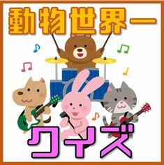 Animal Quiz, Sea Fish, Family Guy, Animals, Fictional Characters, Animales, Animaux, Fantasy Characters, Animal
