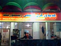 Krados Grill, Lahore. (www.paktive.com/Krados-Grill_131SB11.html)