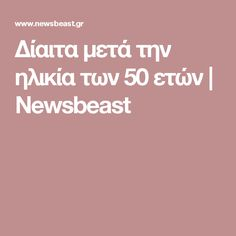 Δίαιτα μετά την ηλικία των 50 ετών | Newsbeast Healthy Beauty, Healthy Tips, Health And Beauty, Healthy Recipes, Healthy Foods, Health Diet, Health And Wellness, Health Fitness, Food Network Recipes