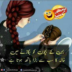 Cousin Quotes In Urdu Family Quotes - Nephew Quotes, Sister Quotes Funny, Funny Quotes In Urdu, Cute Funny Quotes, Fun Quotes, Qoutes, Real Quotes, Funny Cartoon Memes, Funny School Jokes