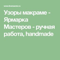 Узоры макраме - Ярмарка Мастеров - ручная работа, handmade