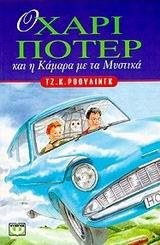 Ο Χάρι Πότερ και η κάμαρα με τα μυστικά Books For Teens, Beautiful Stories, Best Wordpress Themes, Children, Young Children, Boys, Kids, Child, Kids Part