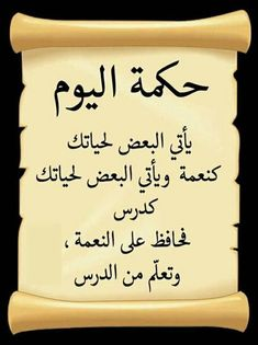 Quran Quotes Inspirational, Funny Arabic Quotes, Islamic Love Quotes, Wisdom Quotes, Words Quotes, Life Quotes, Sayings, Self Respect Quotes, Love Smile Quotes