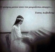 ....Μόνο όταν τον μοιράζεσαι. ... Photo Quotes, Picture Quotes, Movie Quotes, Life Quotes, Motivational Quotes, Inspirational Quotes, Tumblr Quotes, Simple Words, Greek Quotes