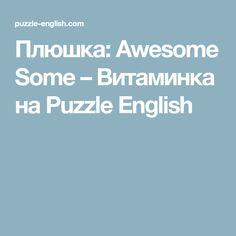 Плюшка: Awesome Some  –   Витаминка на Puzzle English