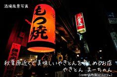 東京東側で秋元系の美味しいやきとんを楽しめるお店:まーちゃん(御徒町)