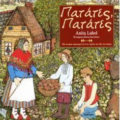 50 παιδικά βιβλία που δεν πρέπει να λείπουν απο καμία βιβλιοθήκη - Elniplex Room On The Broom, 28th October, Kids Corner, Book Activities, Book Lists, Kids And Parenting, Kids Learning, Childrens Books, Fairy Tales