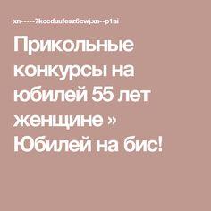 Прикольные конкурсы на юбилей 55 лет женщине » Юбилей на бис!
