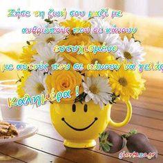 Καλημέρα Με Όμορφα Λόγια Σε Εικόνες Good Morning, Irene, Buen Dia, Bonjour, Good Morning Wishes