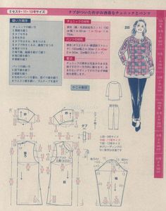 Japanese book and handicrafts - Lady Boutique Clothing Patterns, Sewing Patterns, Corsage, Sewing Blouses, T Shorts, Japanese Books, Book And Magazine, Ladies Boutique, Vintage Patterns