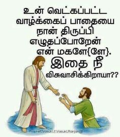 Bible Words Images, Tamil Bible Words, Best Bible Verses, Bible Verses Quotes, Stress Busters, Bible Verse Wallpaper, Bible Promises, Powerful Words, Jesus Loves